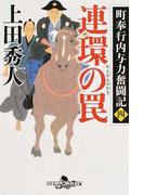 連環の罠 (幻冬舎時代小説文庫 町奉行内与力奮闘記)