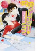 いきなりクレイジー・ラブ Masumi & Tatsuki