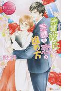 完璧彼氏と完璧な恋の進め方 FUMIKA&HARUKI (エタニティブックス Rouge)(エタニティブックス・赤)