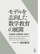 モデルを志向した数学教育の展開 「応用指向VS構造指向」を超えて