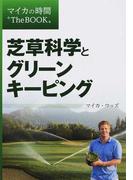 """芝草科学とグリーンキーピング マイカの時間""""The BOOK"""""""