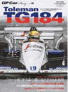GP Car Story Vol.19 トールマンTG184・ハート (サンエイムック)(サンエイムック)