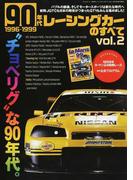 90年代レーシングカーのすべて vol.2 1996−1999 (サンエイムック)(サンエイムック)