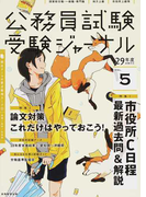 受験ジャーナル 29年度試験対応 Vol.5