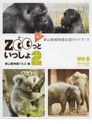 ZOOっといっしょ 東山動植物園公認ガイドブック 2