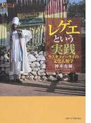 レゲエという実践 ラスタファーライの文化人類学 (プリミエ・コレクション)