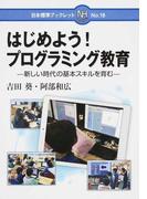 はじめよう!プログラミング教育 新しい時代の基本スキルを育む (日本標準ブックレット)