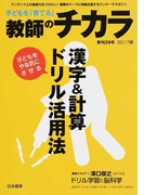 子どもを「育てる」教師のチカラ 29号 〈特集〉子どもをやる気にさせる漢字&計算ドリル活用法