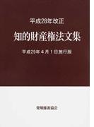 知的財産権法文集 平成29年4月1日施行版
