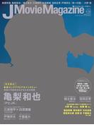 J Movie Magazine Vol.21 亀梨和也『PとJK』 (パーフェクト・メモワール)