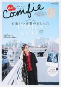nu Comfie ここちよくて私らしい服 Vol.34(2017Spring Collection) 心地いい春服のおしゃれTOPICS&SNAP