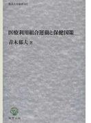 医療利用組合運動と保健国策 (阪南大学叢書)
