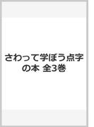 さわって学ぼう 点字の本(全3巻) (さわって学ぼう 点字の本)