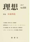 理想 698号(2017) 特集九鬼周造