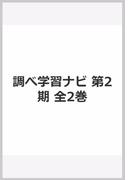調べ学習ナビ 第2期(全2巻)