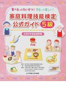 家庭料理技能検定公式ガイド5級 食べるってたいせつ!作るって楽しい! 文部科学省後援事業