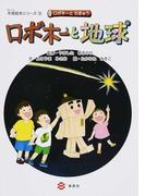 ロボ木ーと地球 (木育絵本シリーズ)