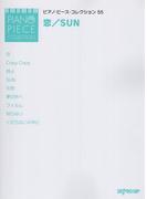 楽譜 ピアノピースコレクション(55)恋/SUN ピアノソロ