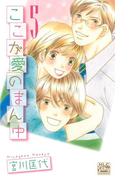 ここが愛のまん中(5)(白泉社レディース・コミックス)