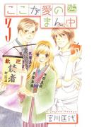 ここが愛のまん中(3)(白泉社レディース・コミックス)