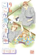 ここが愛のまん中(2)(白泉社レディース・コミックス)