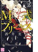 M式プリンセス(2)(白泉社レディース・コミックス)