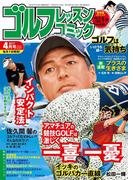 【期間限定】3/1~4/30ゴルフレッスンコミック2017年4月号