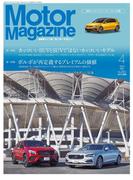 Motor Magazine 2017年4月号/No.741