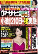 週刊アサヒ芸能 2017年03月09日号