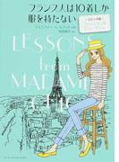 フランス人は10着しか服を持たない ファッション&ビューティ編 コミック版
