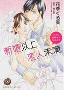 新婚以上恋人未満 まずは結婚から始めます (乙女ドルチェ・コミックス)(乙女ドルチェ・コミックス)