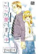 【全1-5セット】ここが愛のまん中(白泉社レディース・コミックス)