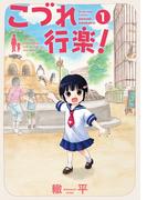 【全1-3セット】こづれ行楽!(芳文社コミックス)