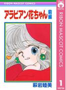 【全1-2セット】アラビアン花ちゃん(りぼんマスコットコミックスDIGITAL)