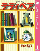 【全1-3セット】テディベア(クイーンズコミックスDIGITAL)