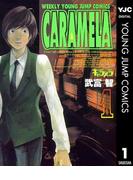 【全1-3セット】キャラメラ(ヤングジャンプコミックスDIGITAL)