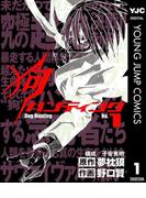 【全1-3セット】狗ハンティング(ヤングジャンプコミックスDIGITAL)