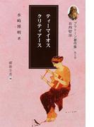 プラトーン著作集 第7巻 自然哲学 (櫂歌全書)
