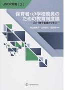 保育者・小学校教員のための教育制度論 この1冊で基礎から学ぶ (JSCP双書)