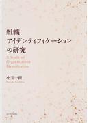 組織アイデンティフィケーションの研究