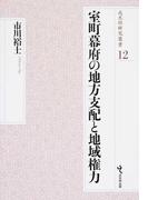 室町幕府の地方支配と地域権力 (戎光祥研究叢書)