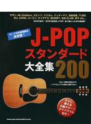 J−POPスタンダード大全集200 コード付き歌詞組み決定版! すぐに使える全曲ギター・ダイアグラム付き!
