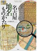 名古屋地名ものがたり (爽BOOKS)