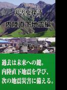 災害史探訪 内陸直下地震編