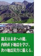 災害史探訪 内陸直下地震編 (近代消防新書)