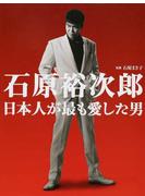 石原裕次郎 日本人が最も愛した男
