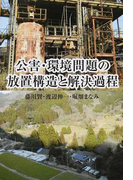 公害・環境問題の放置構造と解決過程