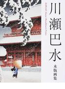 川瀬巴水木版画集 第2版