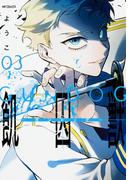 飢囚獣−ガンドッグ− 3 (MFコミックス)(MFコミックス)