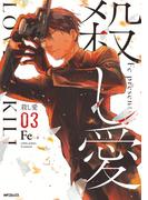 殺し愛 3 (MFコミックス)